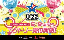 【ソフトダーツ U-22 トーナメント】大会概要・予選スケジュール発表!