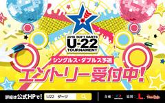 【ソフトダーツ U-22 トーナメント】シングルス・ダブルス予選 エントリー受付中!