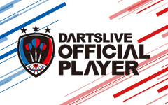 【第2弾】2018年度 DARTSLIVE OFFICIAL PLAYER 発表!