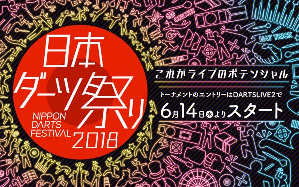 日本ダーツ祭り2018