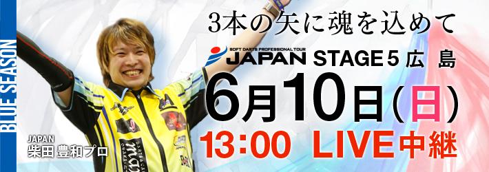 SOFT DARTS PROFESSIONAL TOUR JAPAN STAGE 5 広島
