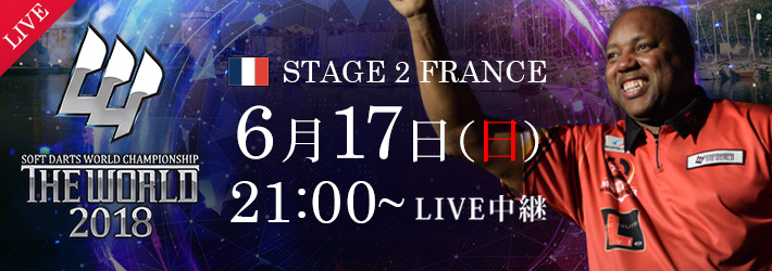 THE WORLD 2018 STAGE 2 FRANCE