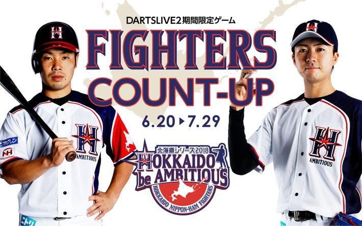 北海道日本ハムファイターズのCOUNT-UPが期間限定で登場!