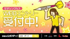 【ソフトダーツ U-22 トーナメント】女子シングルス Webエントリー受付中!