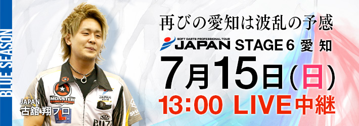 SOFT DARTS PROFESSIONAL TOUR JAPAN STAGE 6 愛知