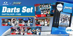 【日本ハムファイターズ】 DARTSLIVE×FIGHTERS Darts Set 発売!