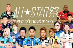 日本ダーツ祭り2018にオールスターが大集合!ドリームマッチを開催