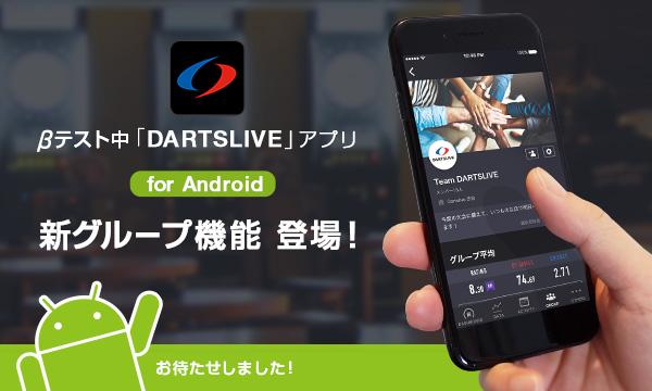 βテスト中のAndroidアプリ「DARTSLIVE」に新グループ機能が登場!