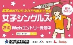 【ソフトダーツ U-22 トーナメント】女子シングルス 2次Webエントリー受付中!