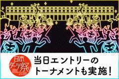 当日エントリーのトーナメントも実施!日本ダーツ祭り2018