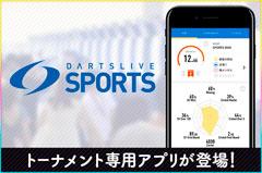 トーナメント専用アプリが登場!日本ダーツ祭り2018