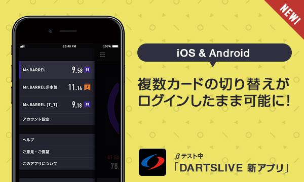 新DARTSLIVEアプリ(βテスト版)にカード切り替え機能が追加!