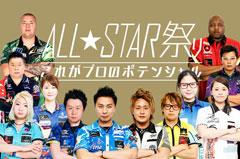 「ALL STAR祭り」のゲスト解説は赤松大輔プロ!日本ダーツ祭り2018