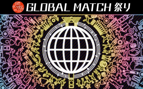 GLOBAL MATCH 祭り