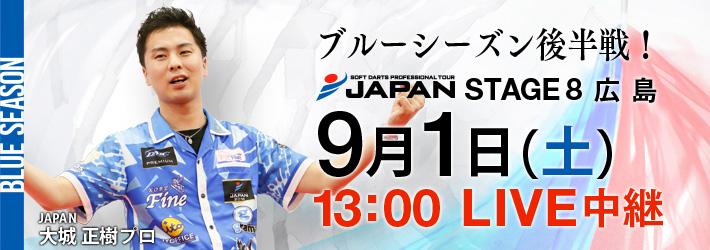 SOFT DARTS PROFESSIONAL TOUR JAPAN STAGE 8 広島