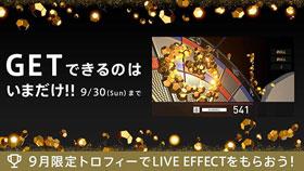 DARTSLIVE3でLIVE EFFECTがもらえるキャンペーンが開始!