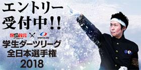 【学生ダーツリーグ全日本選手権】エントリー受付中!!
