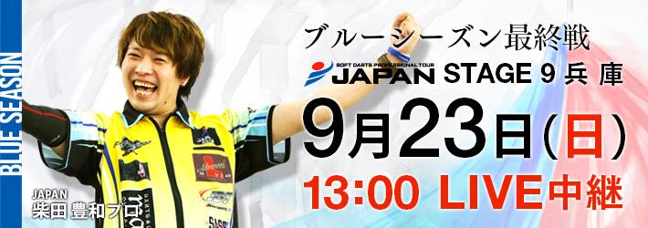 SOFT DARTS PROFESSIONAL TOUR JAPAN STAGE 9 兵庫