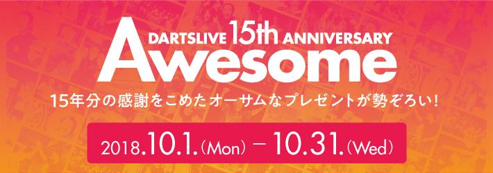 【10/31(水)まで!】「DARTSLIVE15周年キャンペーン」