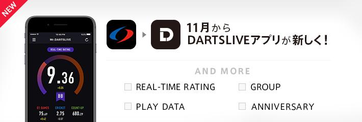 11月、DARTSLIVEのアプリが変わります!