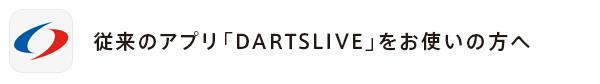 従来のアプリ「DARTSLIVE」をお使いの方へ
