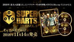 11/14(水)SUPER DARTS 2018の興奮がDVD&Blu-rayでよみがえる!
