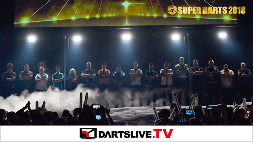 [ハイライト]SUPER DARTS 2018【DARTSLIVE.TV】