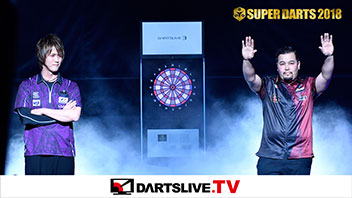 SUPER DARTS 2018 名勝負 Part 1【DARTSLIVE.TV】