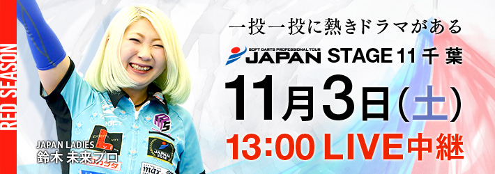 SOFT DARTS PROFESSIONAL TOUR JAPAN STAGE 11 千葉