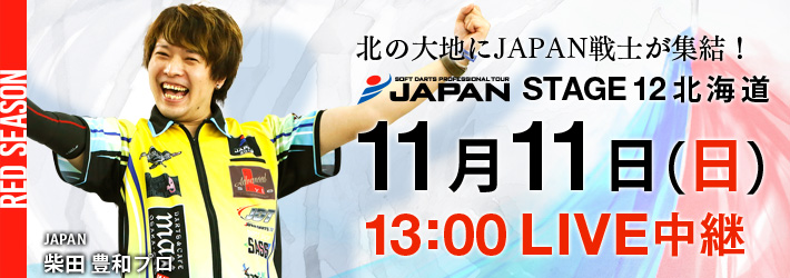 SOFT DARTS PROFESSIONAL TOUR JAPAN STAGE 12 北海道