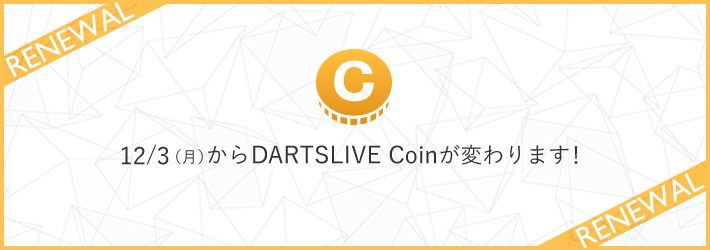 DARTSLIVE Coinが変わります!