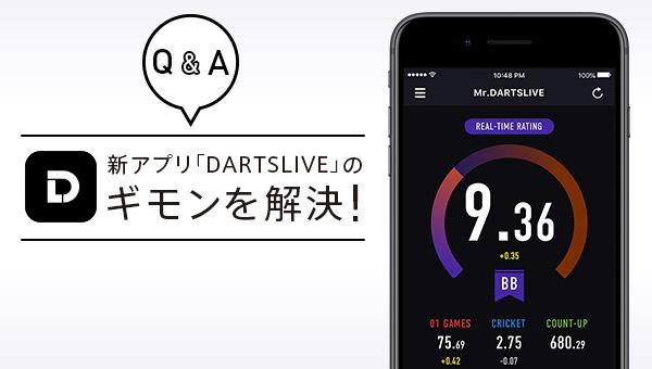 新アプリ「DARTSLIVE」のギモンに答えます!