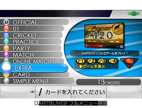 DARTSLIVE2 フルメニュー画面