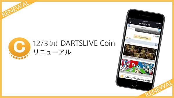 本日(12月3日(月))よりDARTSLIVE Coinがリニューアル!