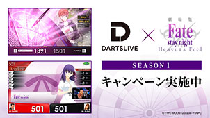 DARTSLIVE×劇場版「Fate/stay night [Heaven's Feel]」開催中!