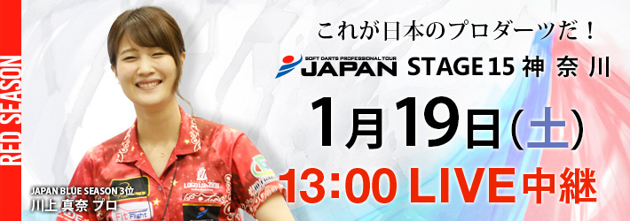 SOFT DARTS PROFESSIONAL TOUR JAPAN STAGE 15 神奈川