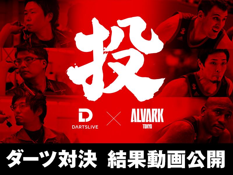 【結果発表】DARTSLIVE×アルバルク東京 ~3投勝負~ ダーツ対決本編動画公開