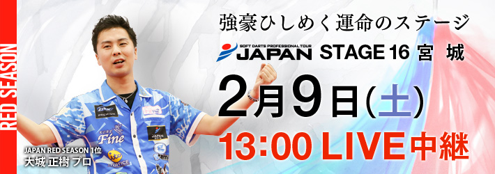 SOFT DARTS PROFESSIONAL TOUR JAPAN STAGE 16 宮城