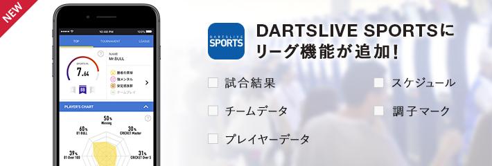 SPORTSリーグ機能追加_1