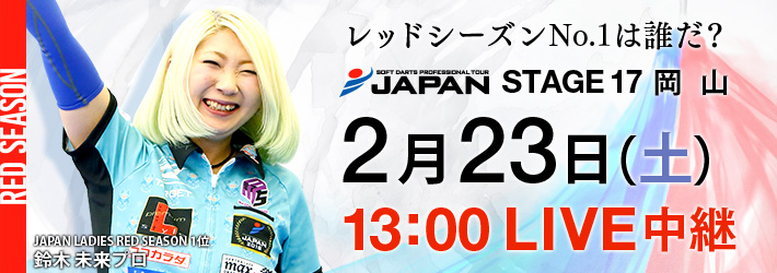 JAPAN ST17中継