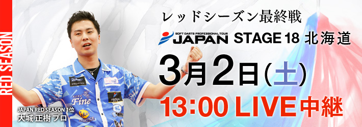 SOFT DARTS PROFESSIONAL TOUR JAPAN STAGE 18 北海道