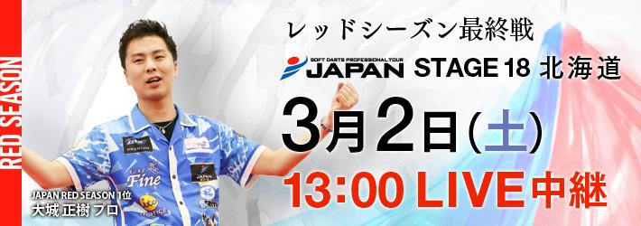SOFT DARTS PROFESSIONAL TOUR JAPAN STAGE 18 北海道