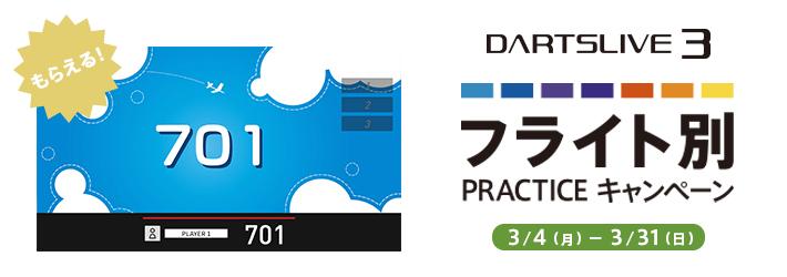 3月4日(月)スタート!DARTSLIVE3フライト別キャンペーン