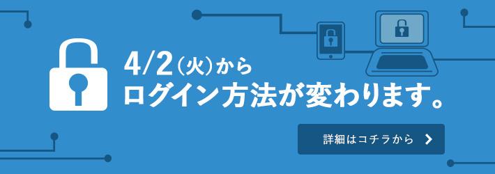 【重要】ログイン方法が変更になります(全アプリ・Webカードページ)