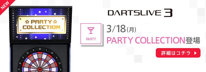 3月18日(月)DARTSLIVE3に新パーティーゲーム「PARTY COLLECTION」登場!
