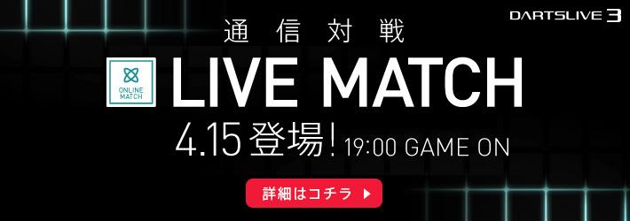 4月15日、ついにDARTSLIVE3通信対戦「LIVE MATCH」が登場!