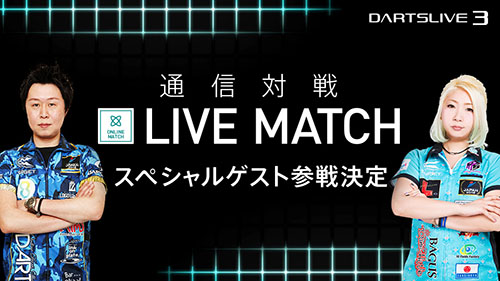 DARTSLIVE3「LIVE MATCH」ゲスト参戦予定とキャンペーン情報を公開!