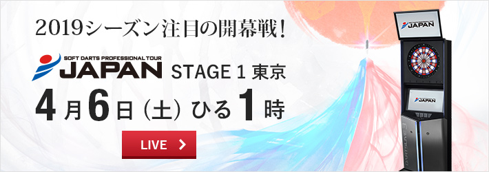 SOFT DARTS PROFESSIONAL TOUR JAPAN 2019 STAGE 1 東京