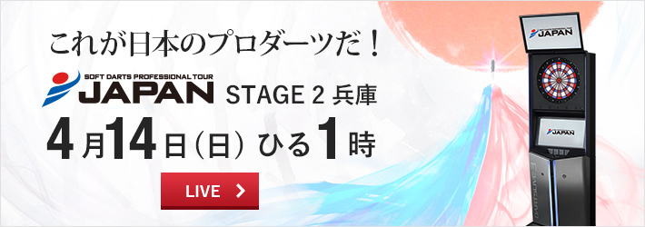 SOFT DARTS PROFESSIONAL TOUR JAPAN STAGE 2 兵庫