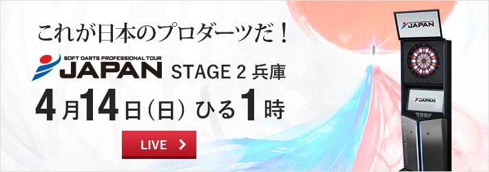 SOFT DARTS PROFESSIONAL TOUR JAPAN STAGE 2 兵庫
